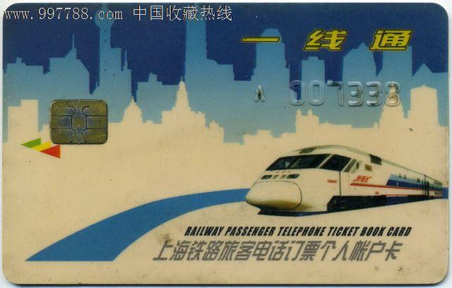 广东轻轨订票_高清广东城轨图_广东城轨图片下载_广珠城轨