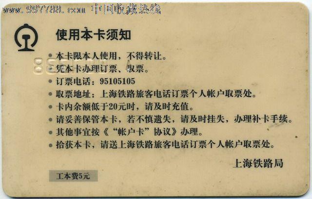 广东轻轨订票_