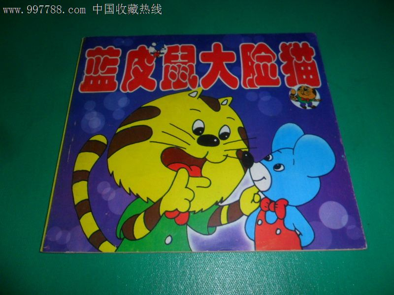 蓝皮鼠大脸猫(24开彩色本)