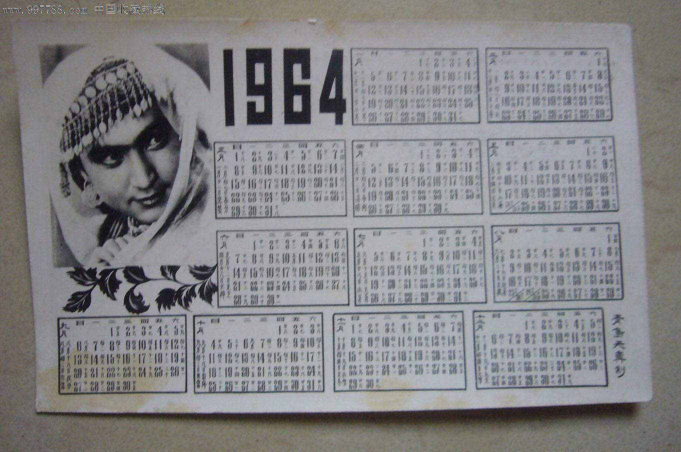 64年年历_价格元_第1张_中国收藏热线图片