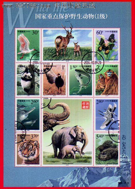 邮票:594,2000-3珍稀野生动物,盖销上品,小版张