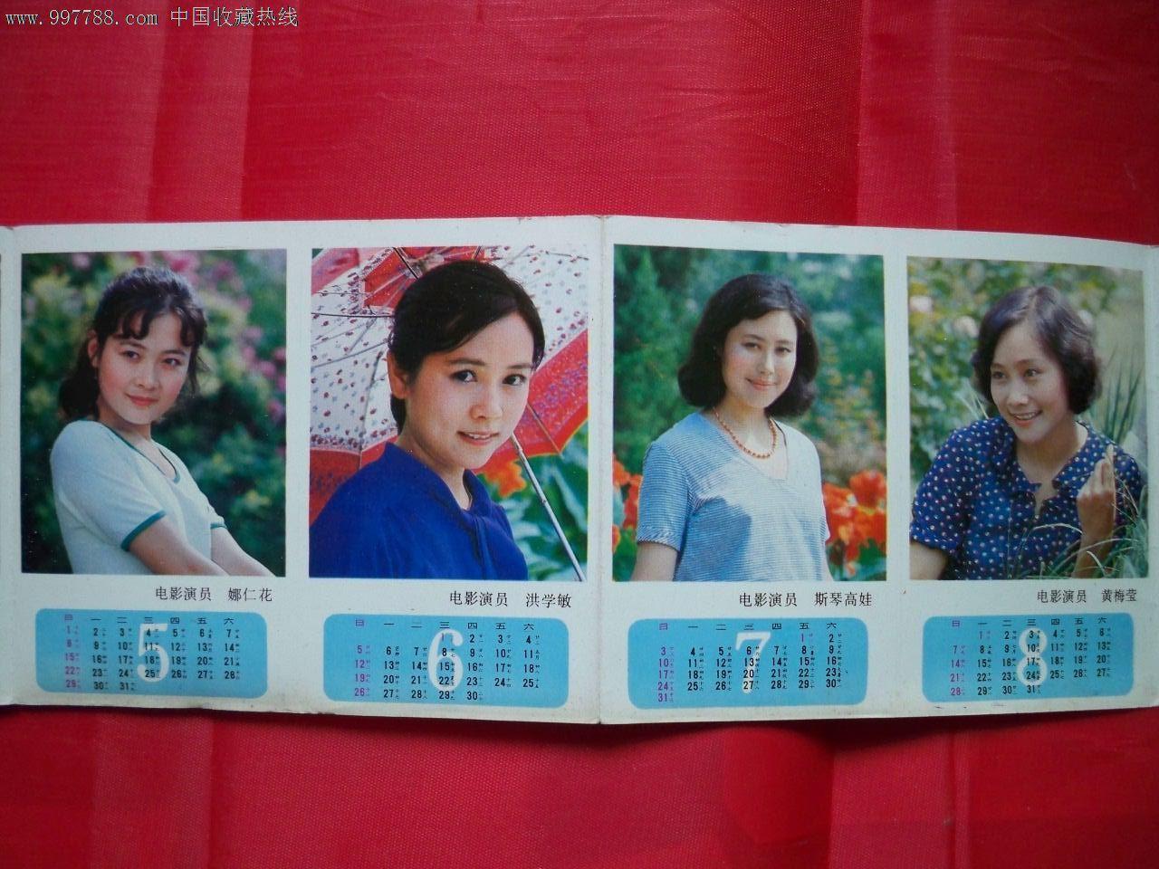 郭凯敏等电影明星83年年历图片