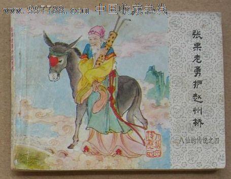 八仙传说4:张果老勇护赵州桥