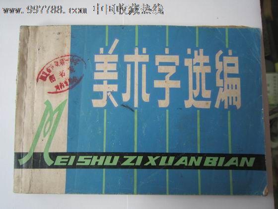 美术字选编_价格元_第1张_7788收藏__中国收藏热线图片