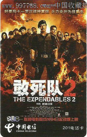 敢死队2女主角是谁_上海201电影海报卡sld125  敢死队2>>