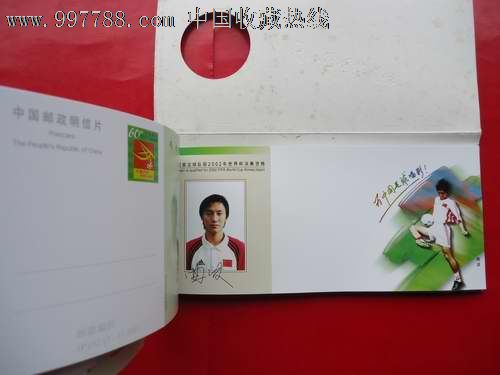 中国国家足球队获2002年世界杯决赛资格邮资