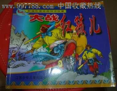 大战红孩儿-漫画/卡通画册--se14255630-零售-中国