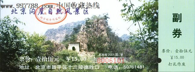 北京沟崖自然风景区