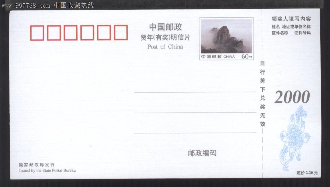 zgyjhp_2000年中国邮政贺年(有奖)明信片[jhp2000(1-4)]