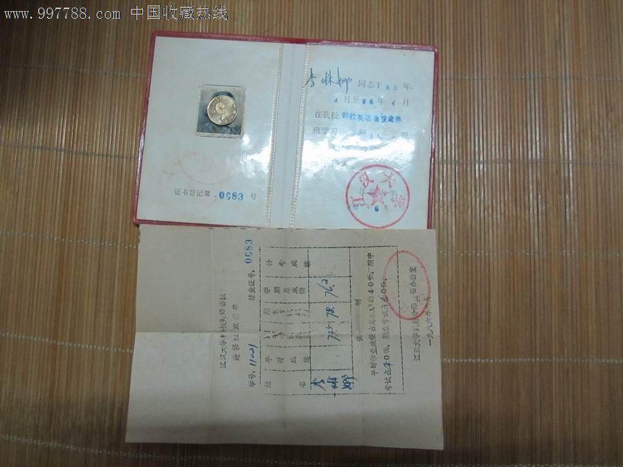 (淋娜)江汉大学(科技英语函授)结业证(带一张成绩单)图片