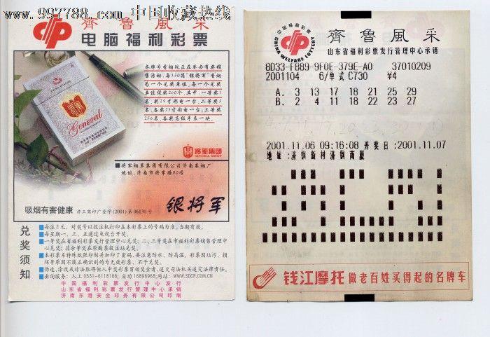 中国彩票网排名_电脑票银将军实票_彩票/奖券_彩票收藏大观园【中国