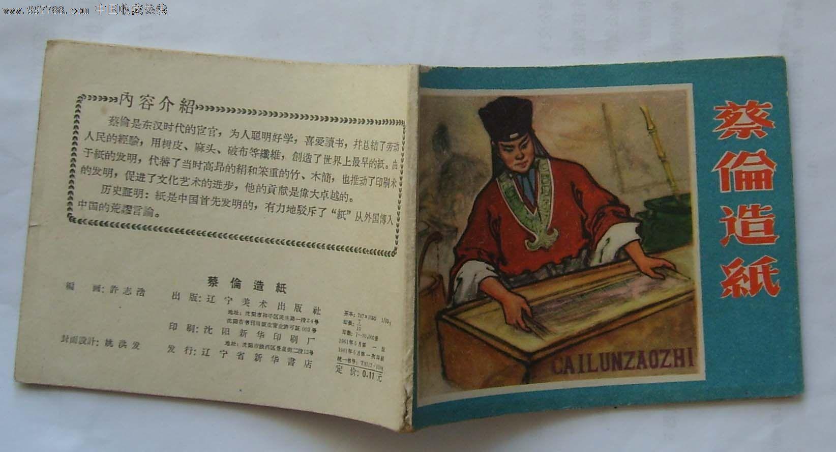 蔡伦造纸_价格元_第3张_7788收藏__中国收藏热线