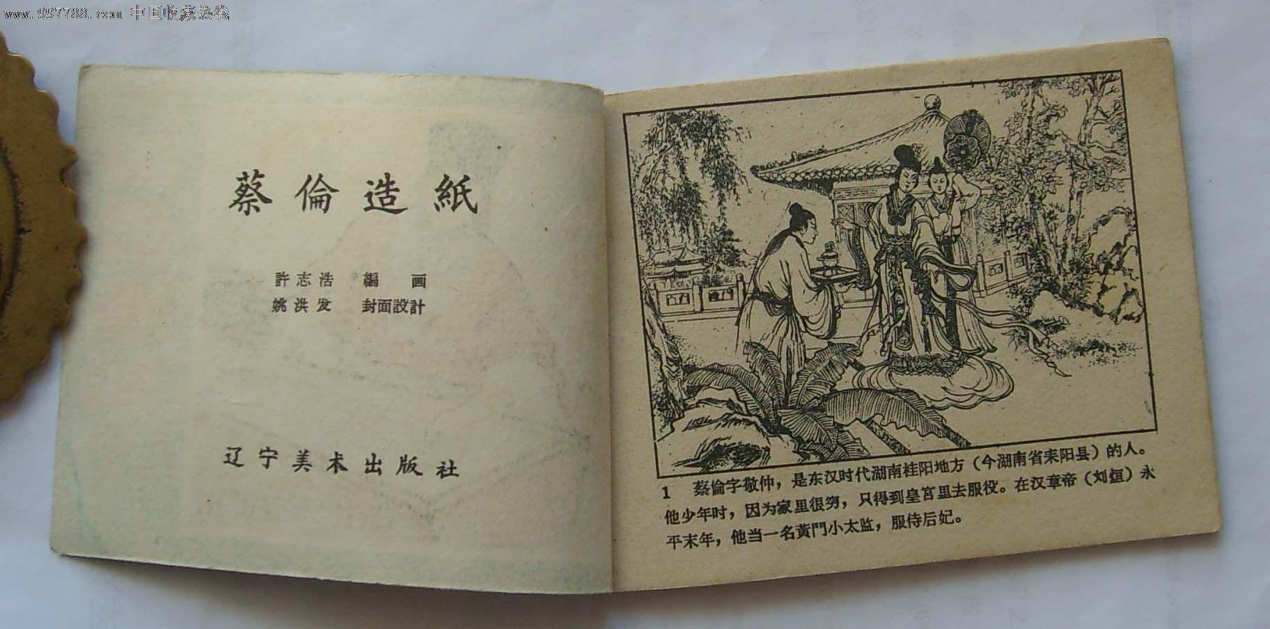 蔡伦造纸_价格元_第4张_7788收藏__中国收藏热线