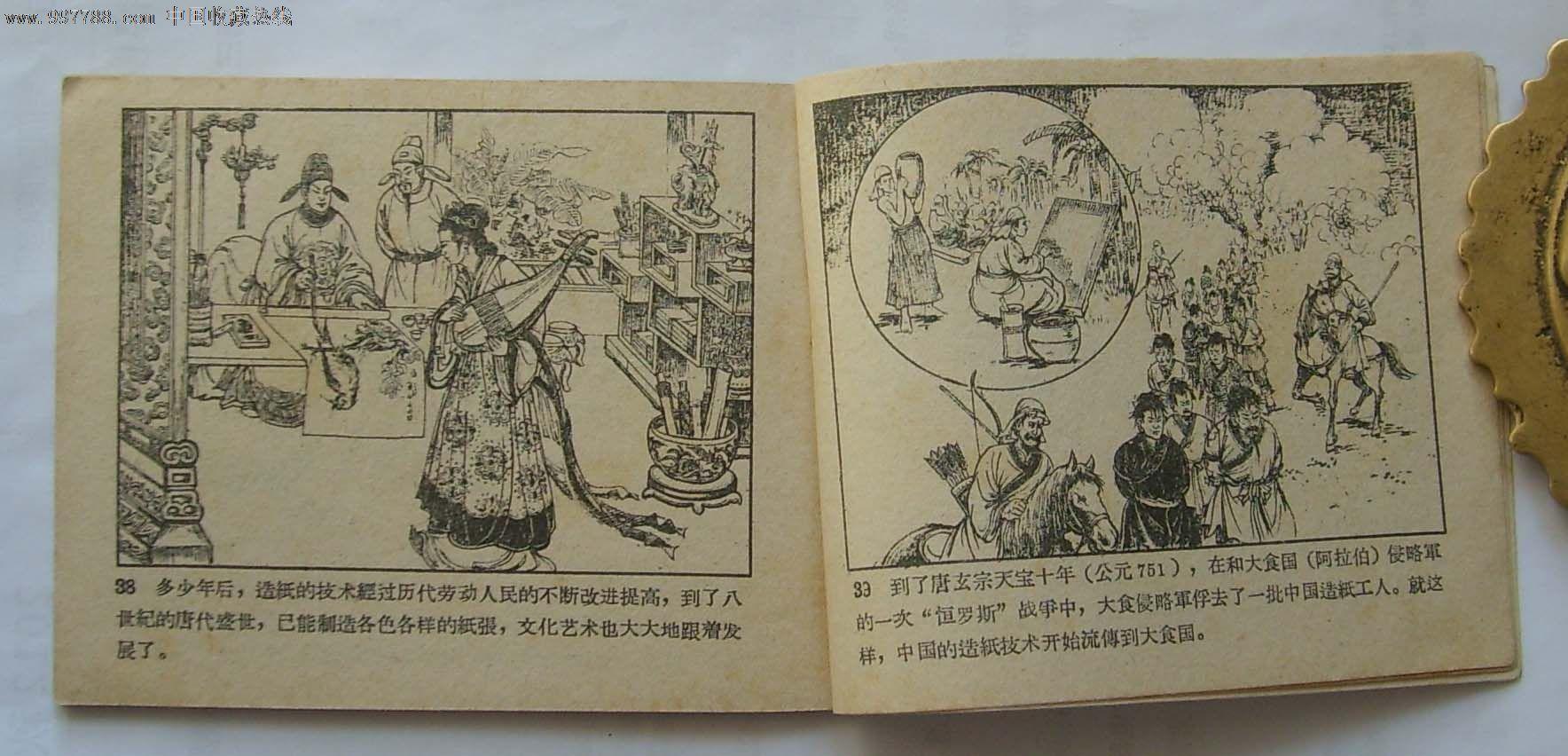 蔡伦造纸_价格元_第6张_7788收藏__中国收藏热线