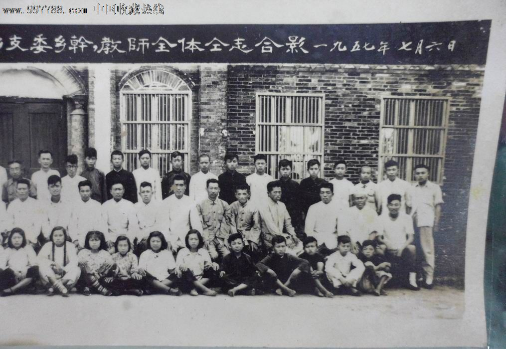 1957年海安县于坝小学第八届毕业生暨乡支委乡干,教师