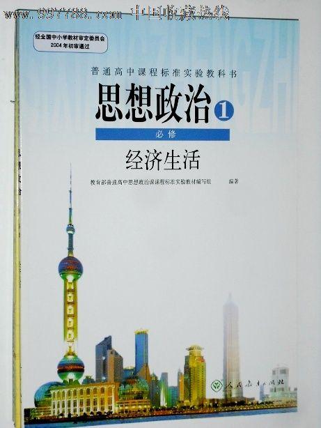 教科书高中思想政治必修1经济生活(人教版)_课