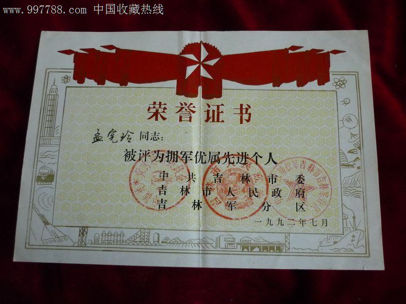 拥军优属先进个人荣誉证书1992图片