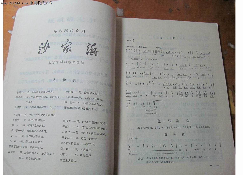 京剧智斗词曲谱