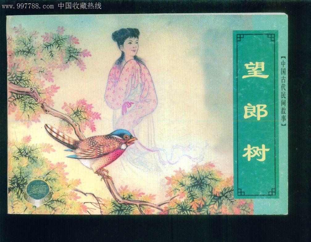 精品百种--中国古代民间故事(二)--望郎树