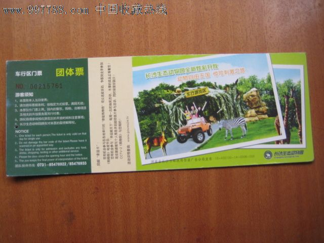 长沙生态动物园:车行区团体票(三连)