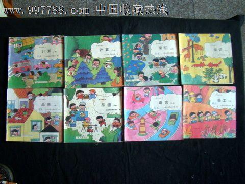 学前班课本 8本 绘画全彩