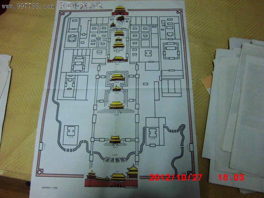 初中课本语文第四册教学图片:故宫博物院(二)平