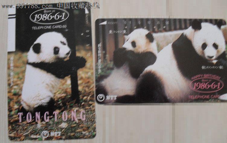 日本田村06--熊猫/上野动物园_价格30元_第1张_中国收藏热线