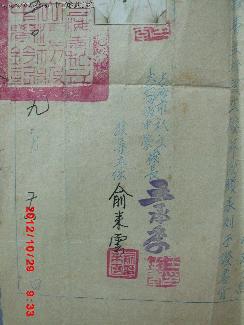 1950年上海市私立大江初级中学证明转学一张一中祁东2017v大江初中图片