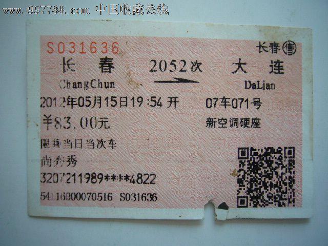 2052次刖/i�i&�l$y.*�n�K��_火车票:长春-大连(2052次)