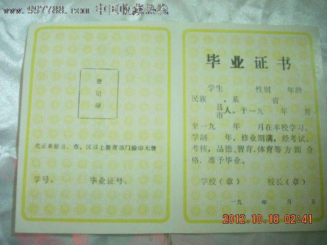 襄樊市普通初级中学收藏常见*_热线元_第2张_7788毕业__中国收藏颜色中高中化学价格的证书沉淀物图片