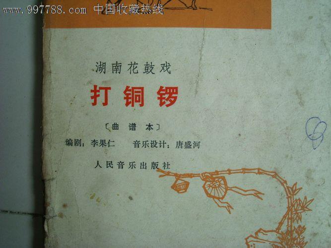 湖南花鼓戏--打铜锣_价格5元_第3张_中国收藏热线