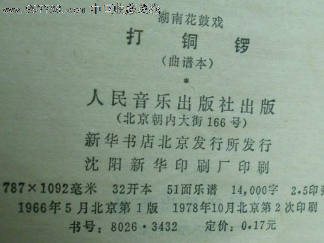 湖南花鼓戏--打铜锣_价格5元_第5张_中国收藏热线