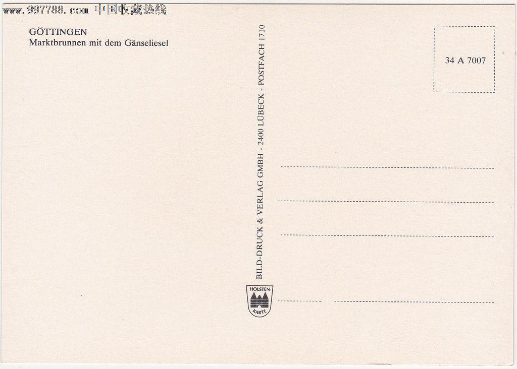德国明信片图片