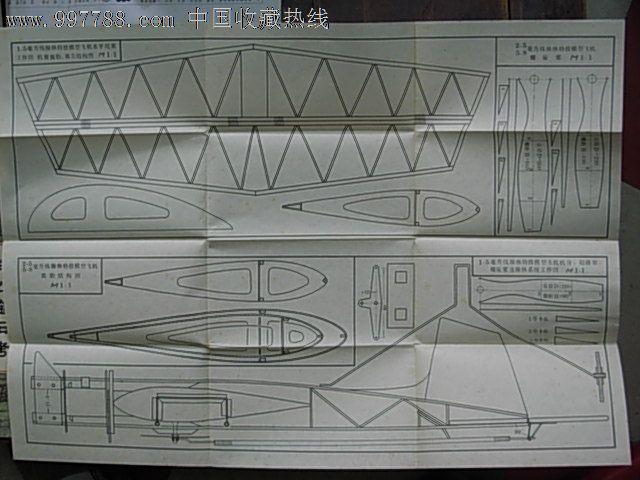 线操纵特技模型飞机——少年科技活动丛书
