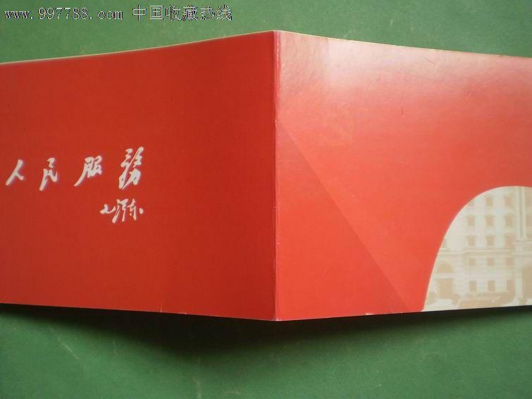 党员【政治生日】贺卡