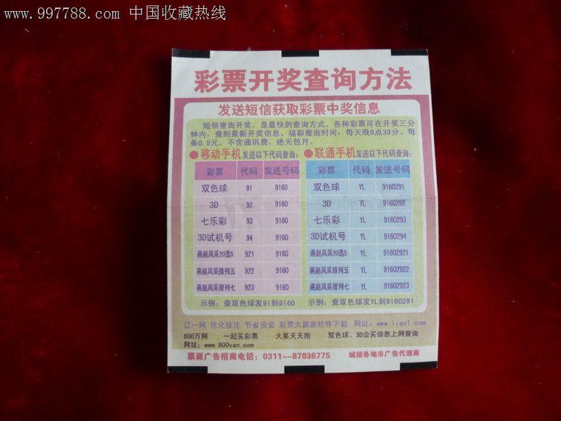河北福彩:彩票开奖查询方法