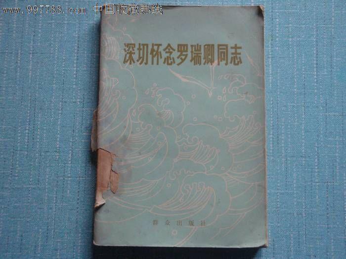 深切怀念罗瑞卿小说,故事/小说,其他传记/同志,重点杨浦高中图片