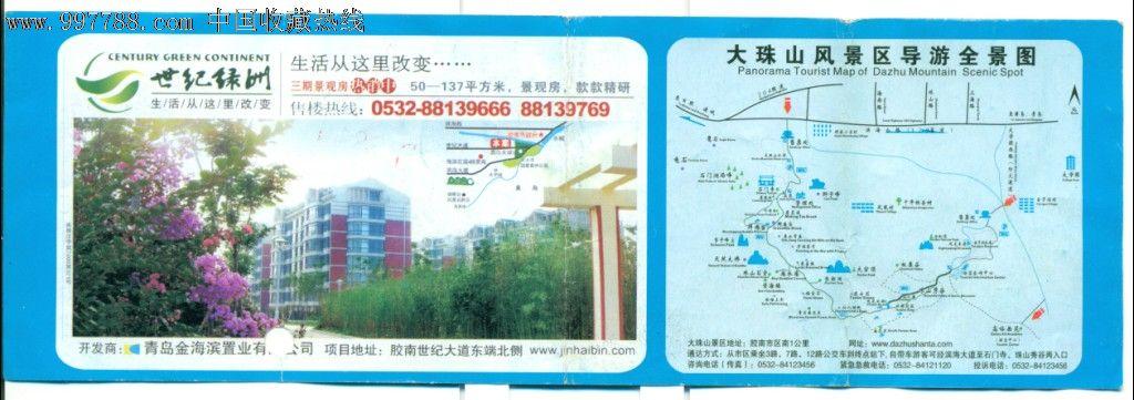 胶南市大珠山风景区游览券