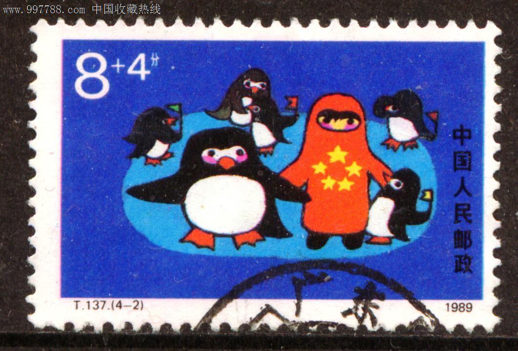 t137儿童4-2信销邮票上品_价格元_第1张_中国收藏热线