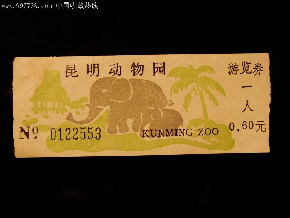 昆明动物园门票_价格元_第1张_中国收藏热线