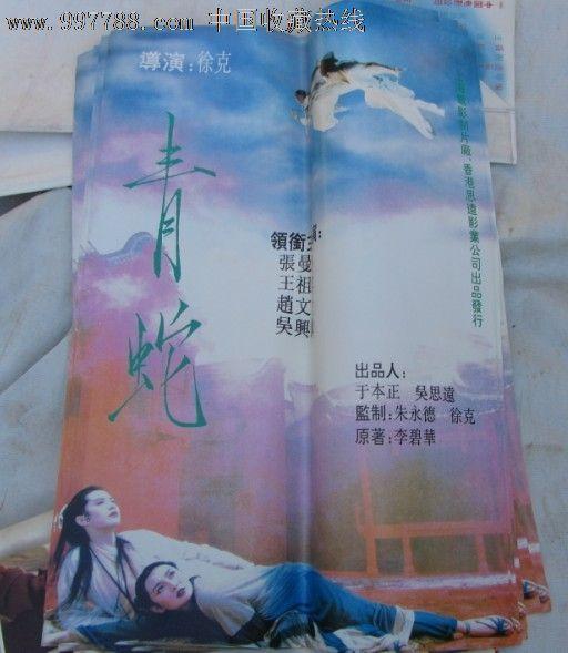 电影海报--20张【青蛇】_价格元_第1张_中国收藏热线图片