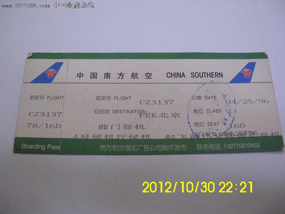 南航武汉至北京,广告看背面,_飞机/航空票_九鼎阁
