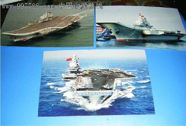 如图!3枚一套辽宁号航空母舰,简称辽宁舰,舷号16,是中国人民**海军第一艘可以搭载固定翼飞机的航空母舰。辽宁舰前身为苏联海军的库兹涅佐夫元帅级航空母舰2号舰瓦良格号航空母舰。1980年代中后期,瓦良格号于乌克兰建造时遭逢苏联解体,建造工程因而中断,完成度为68%。1995年,瓦良格号从俄罗斯海军编制退出,送交乌克兰。1999年,中国购买了瓦良格号,于2003年3月4日抵达大连港。2005年4月26日,瓦良格号交付大连造船厂,开始由中国人民**更改安装及继续建造。2012年9月25日,瓦良格号更名为辽宁号