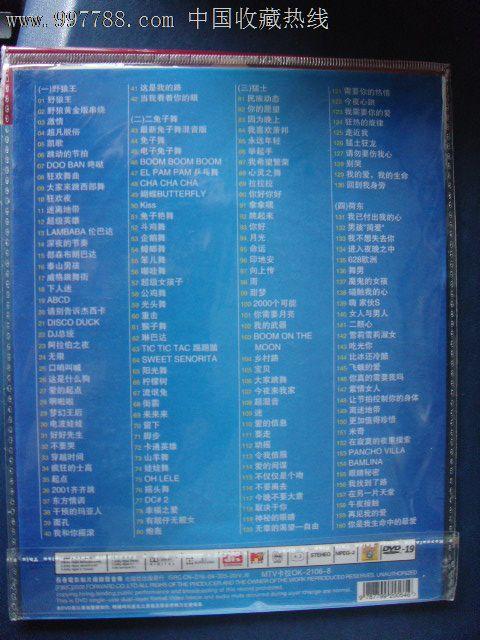 舞曲舞-收藏dj年级筒装dvd银兔子像l-785_声音30元_第2张_中国学到备课数精选36价格图片