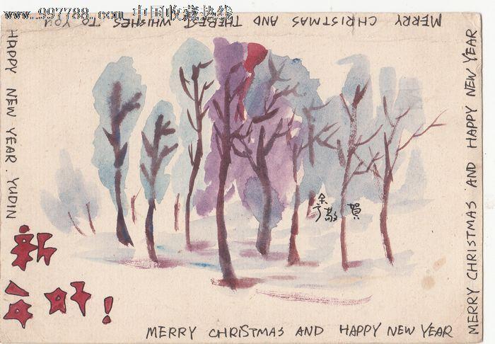 新年贺卡(水彩手绘)