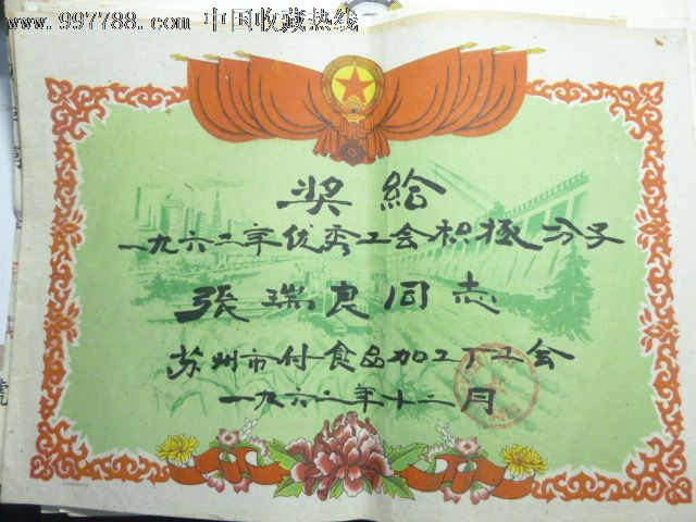 奖状1962年苏州市付食品加工厂工会奖给优秀员工和积及分子图片