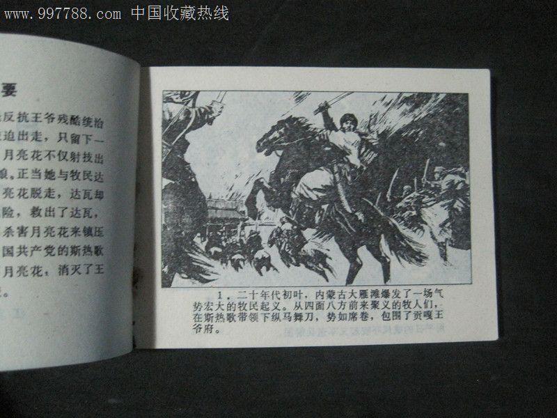 故事》--月亮花_价格15元【永宝斋】