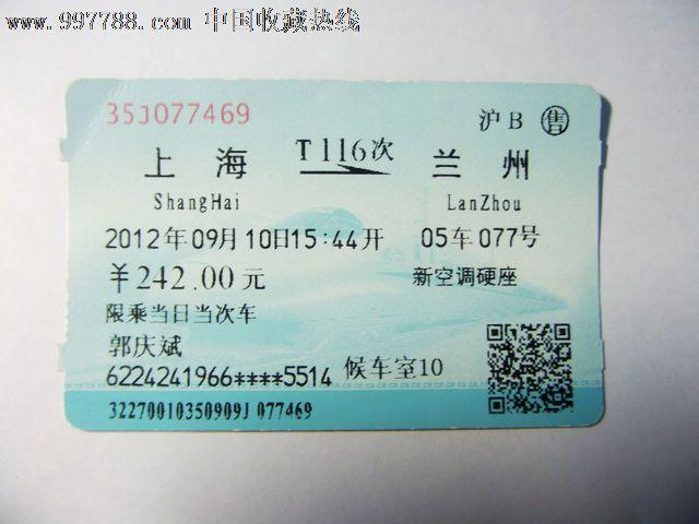 上海-兰州,t116_价格3元_第1张_中国收藏热线