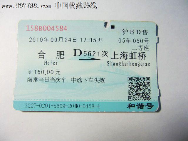 合肥-上海虹桥,d5621