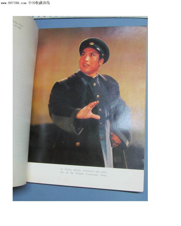 1972年英文版现代京剧《红灯记》_戏曲\/剧本